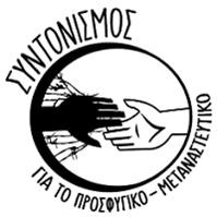 sintonismos_prosfigiko