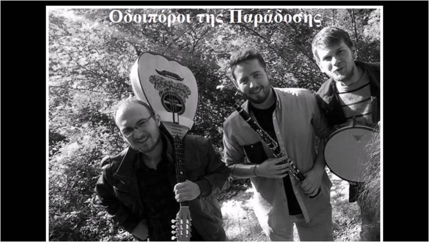 odoiporoi_paradosis